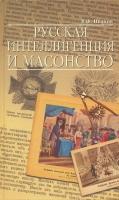 Русская  интеллигенция и масонство