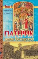 Патерик земли Болгарской в 2-х томах