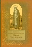Акафист преподобному и богоносному отцу нашему Серафиму Саровскому чудотворцу