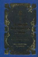 Великий покаянный канон преподобного Андрея Критскиго с параллельным перводом