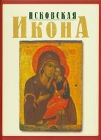 Псковская икона XIII-XVI вв.