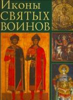 Иконы святых воинов